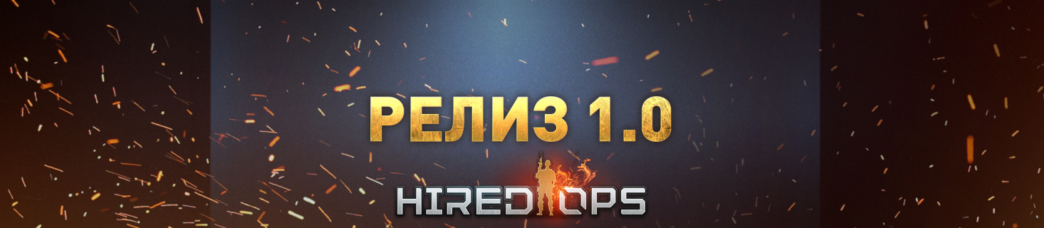 Релиз Hired Ops!